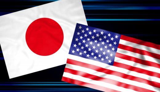アメリカと日本の違い|日本の方がバランスがとれているかもしれない!