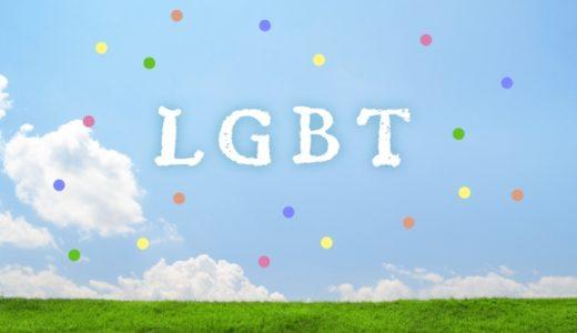 ブティジェッジ氏に見るアメリカ大統領選挙と同性愛者の関係性!