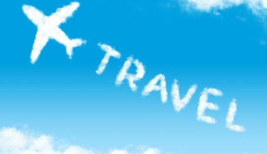 帰省で飛行機をよく使う方はクレジットカードを上手に活用しよう!