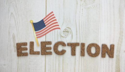 アメリカ大統領選挙の仕組みは不可解なことばかり|どうなってるの?